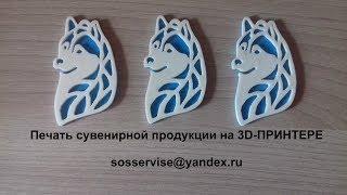 Сувенирная продукция на 3Д-принтере(, 2017-05-23T11:19:20.000Z)