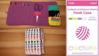 تعليم الكروشيه: حافظه (محفظه) إبر كروشيه - Learn how to Crochet: Hook Case