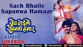 Sach Bhaile Sapanwa Hamaar : Bhojpuri Hit Songs ~ Audio Jukebox | Mayur, Meera Madhuri |