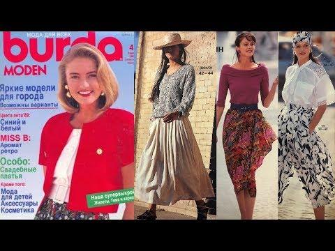 Листаем журнал Burda Moden 04/1989/Обзор на Burda Moden 04/1989