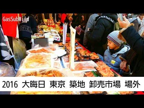 12 31 16 .. Tsukiji Wholesale Market @ New Year's Eve, Tokyo Japan (平成28年 大晦日 東京 築地 卸売市場 場外)