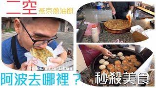 台南人帶路/阿波去哪裡/EP29/仁德區燕京蔥油餅/TAINAN SERIES/這系列只有在youtube看得到喔!!