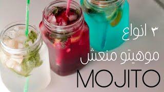 موهيتو سريع ب 3 نكهات مختلفة يبرد عليكم حر الصيف  مشروبات بارده لصيف 2020