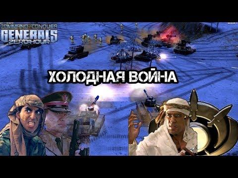 МАССОВАЯ БИТВА В ТУНДРЕ [Generals Zero Hour] TOP REPLAY 2v2