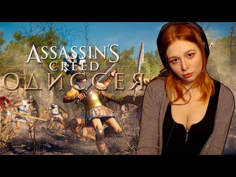 Скажи моей маме, что я задрот Assassin's Creed Odyssey Забытые тайны Греции + Наследие - Ruslar.Biz
