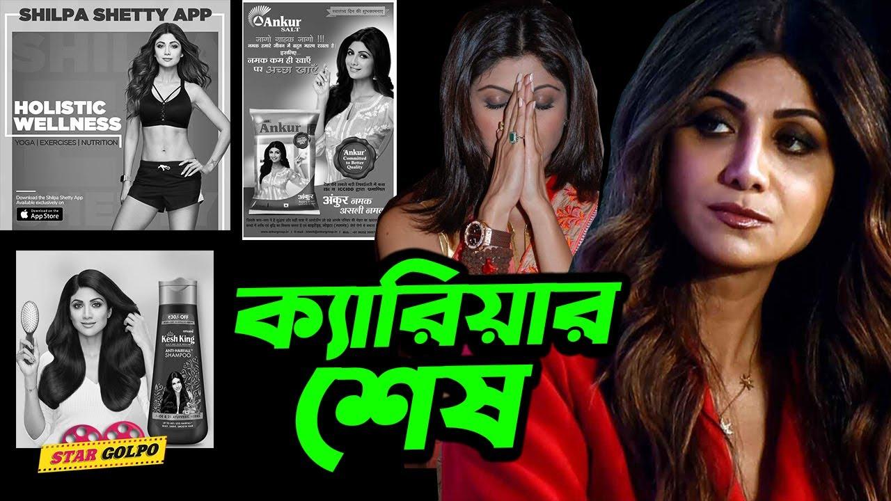 মান সম্মান সব শেষ বললেন Shilpa Shetty! তাহলে কি শেষ হতে যাচ্ছে তার Career? Star Golpo