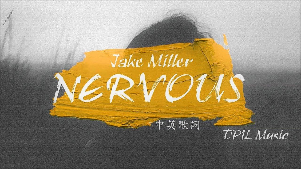 【心跳加速】Jake Miller - NERVOUS中文歌詞 - YouTube