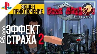 Fear Effect 2 Retro Helix / Эффект Страха 2 Ретро Спираль | PlayStation 32-bit | Прохождение