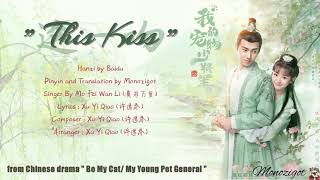 OST. My Young Pet General (2021)    This Kiss (这一吻) By Mo Fei Wan Li (莫非万里)    Video Lyrics Trans