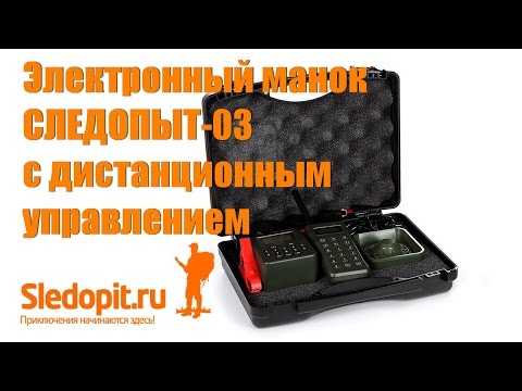 Электронный манок СЛЕДОПЫТ 03 (теперь DUCK EXPERT) c дистанционным управлением