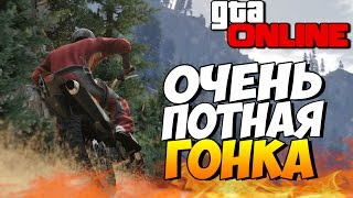 GTA 5 Online (Гонки) - ОЧЕНЬ ПОТНАЯ ГОНКА! #88