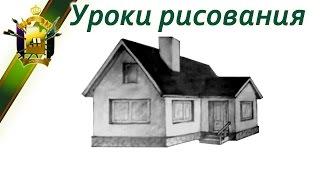 Научиться рисовать дом. Урок рисования перспективы. House Drawing(Научиться рисовать пошагово: http://color.artatac.ru/risunokbasis.html Уроки рисования: http://artatac.ru/uroki_risovaniia/perspektiva/kak-pravilno-risovat.h..., 2014-08-22T16:21:08.000Z)