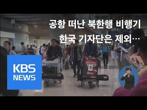 외신기자단 탑승 고려항공기 출발…한국은 제외 / KBS뉴스(News)