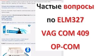 Видео Обзор Самых Популярных Вопросов Диагностике ✓ Авто адаптерами ELM327, VAG COM 409, OP COM ч2