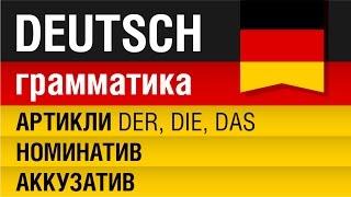 Немецкие артикли der, die, das. Номинатив (Nominativ), Аккузатив (Akkusativ). Урок 11/31. Шипилова.