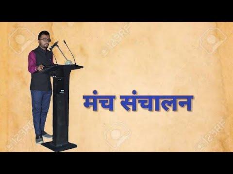 मंच संचालन with sharad patel