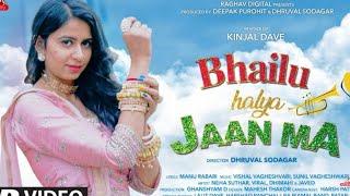 Aagal Ghodi Ne Pachhal Gaadi - Levane Halya Ame Laadi - Bhailu Halya Jaan ma - Kinjal Dave new song