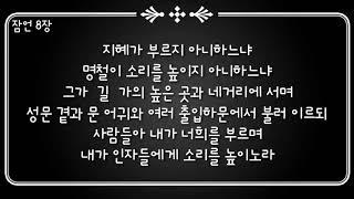 [하루한장 듣는성경] 잠언 8장
