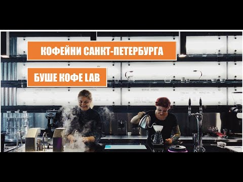 Кофейни Санкт-Петербурга: Кофе Lab
