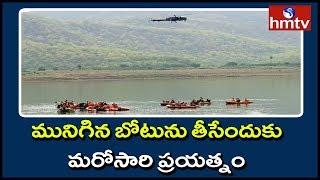 గోదావరిలో కొనసాగుతున్న ఆపరేషన్ వశిష్ట    Godavari Boat Tragedy   hmtv Telugu News