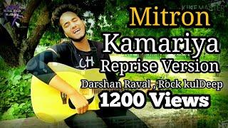Kamariya – Mitron | Reprise Version | Rock kulDeep | Darshan Raval | DJ Chetas| Rekha kangtani