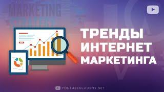 ТРЕНДЫ ИНТЕРНЕТ МАРКЕТИНГА | YouTube для Бизнеса - Станислав Чорней