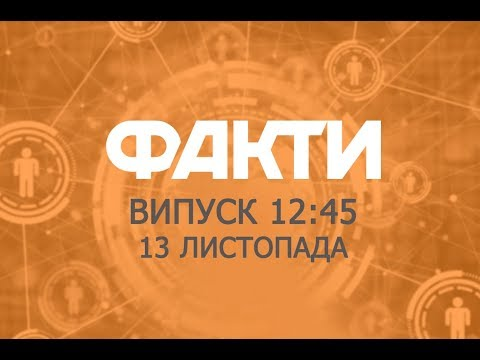 Факты ICTV - Выпуск 12:45 (13.11.2019)