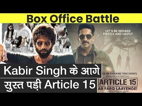 Kabir singh well ahead of Article 15 in Box Office Collection | Shahid Kapoor | Ayushmann Khurana