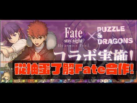 【PAD/Puzzle & Dragons パズドラ】從抽蛋了解Fate合作+30連抽!!! thumbnail