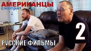 """Американцы смотрят Русские Фильмы - ч2 """"ВОЙНА"""""""