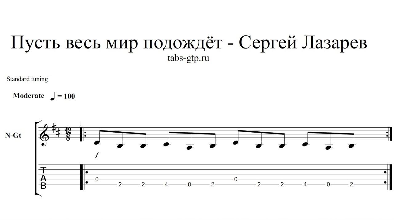 ПЕСНЮ ЛАЗАРЕВА ПУСТЬ ВЕСЬ МИР ПОДОЖДЕТ СКАЧАТЬ БЕСПЛАТНО