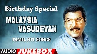 Malaysia Vasudevan Birthday Special Hit Songs    Tamil Hit Songs