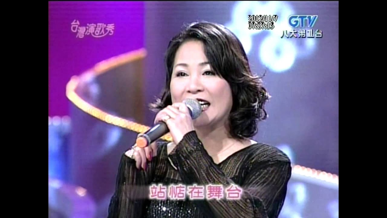 劉燕燕+歌手+臺灣演歌秀 - YouTube