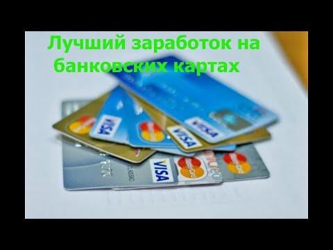 Банковские карты как заработать в 2019 году