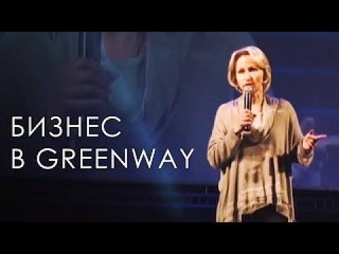 GreenWay - это компания, которая помогла тысячам людей начать новую жизнь!