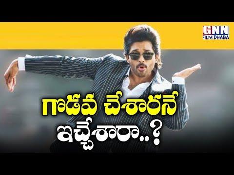 Allu Arjun Ala Vaikunthapurramuloo Streaming On SunNXT And Netflix | GNN FILM DHABA