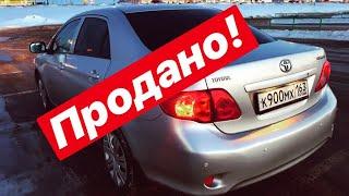 Купил и продал Toyota Corolla за 4 дня с наваром 90.000 руб!