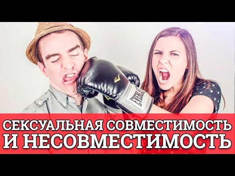 Сексуальная совместимость и несовместимость || Юрий Прокопенко 18+