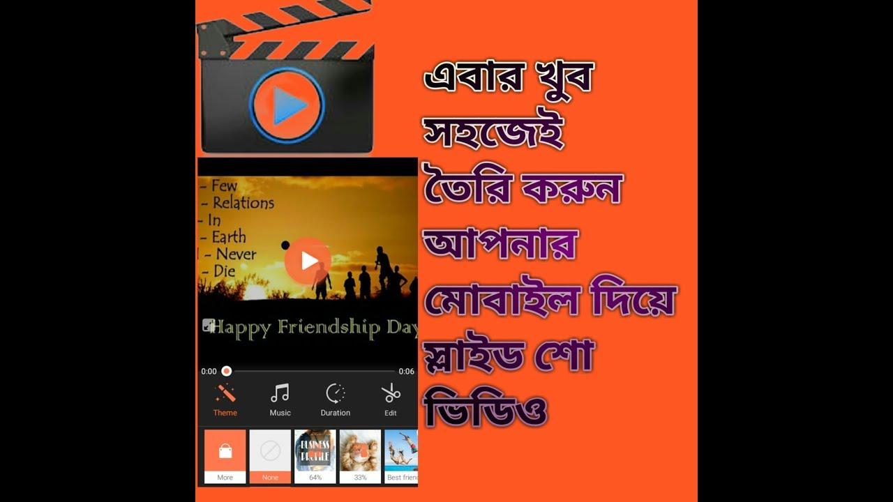 HOW TO CREATE MOBILE VIDEO SLIDESHOW ON BANGLA TUTORIAL - YouTube