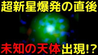 白色矮星と中性子星の中間にあたる「新天体」を発見!?