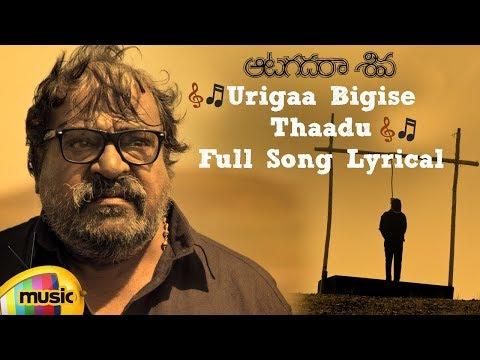 Urigaa Bigise Thaadu Full Song Lyrical   Aatagadharaa Siva Songs   Vasuki Vaibhav   Chandra Siddarth