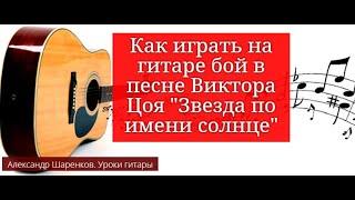 Уроки гитары.Бой в песне В.Цой-Звезда по имени солнце.