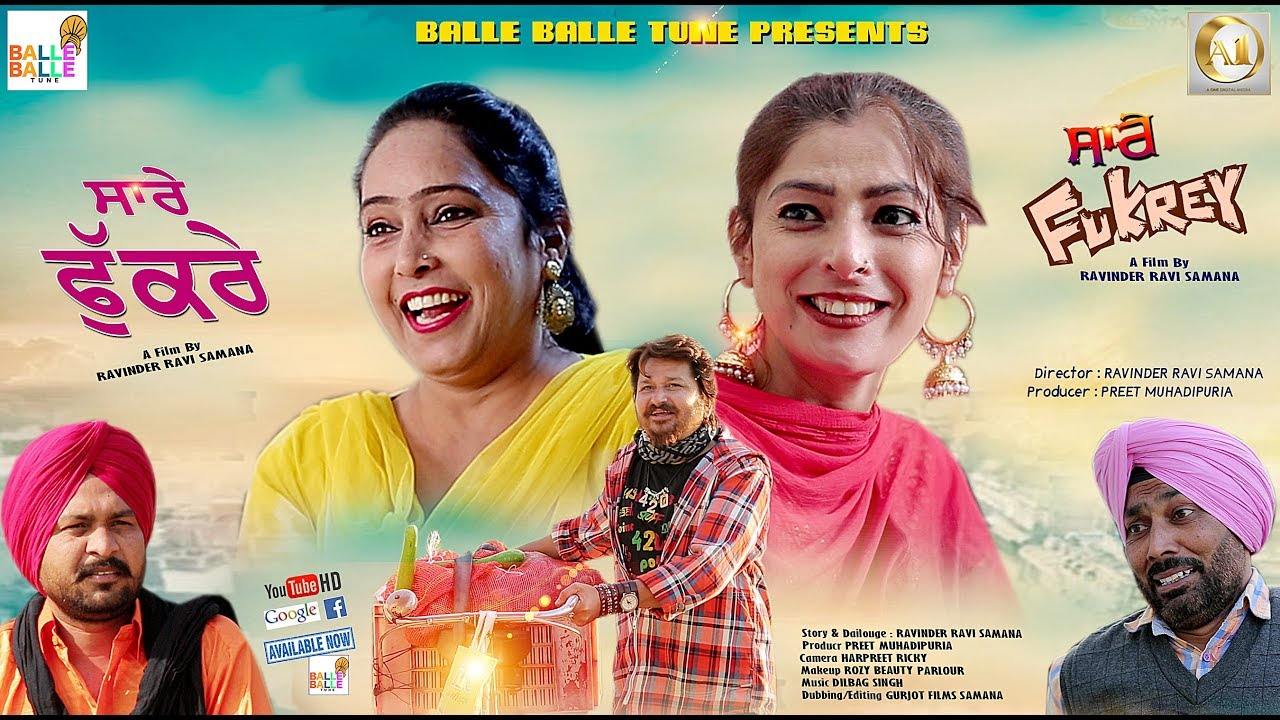 Latest Punjabi Movies 2018 | SAARE FUKRE | ਸਾਰੇ ਫੁਕਰੇ | Punjabi Comedy Movie 2018 | Balle Balle Tune