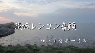 常磐ボーイズ「茨城レンコン音頭」MV