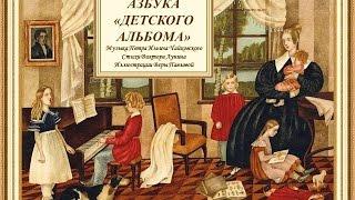 ''Детский альбом'' П .И .Чайковский -  урок музыки