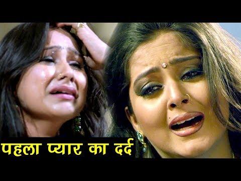 HD - पहला प्यार का दर्द - सच्चा प्यार करने वाले ना देखे - Superhit Bhojpuri Sad Song - Video Jukebox