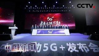 [中国新闻] 中国移动万台首批5G终端交付 | CCTV中文国际