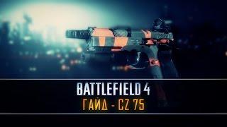 Battlefield 4 ГАЙД: CZ-75