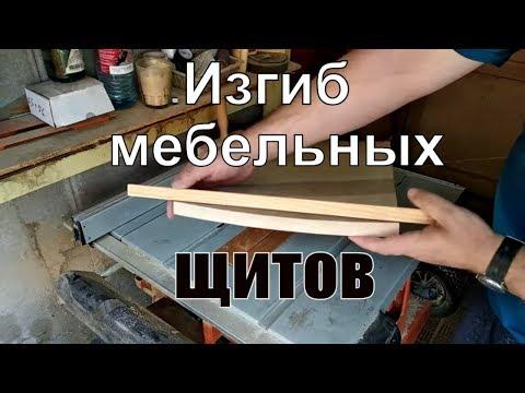 Клееный мебельный щит. Как можно использовать выгнутый щит?