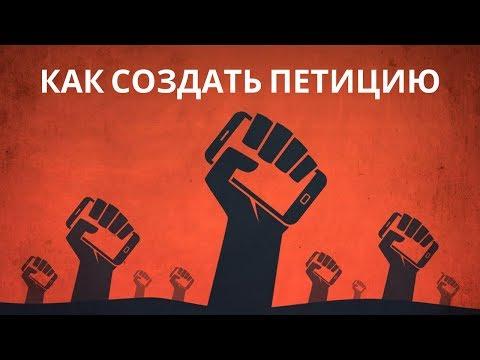 Как создать и подать онлайн петицию на Change.org (Чендж орг)